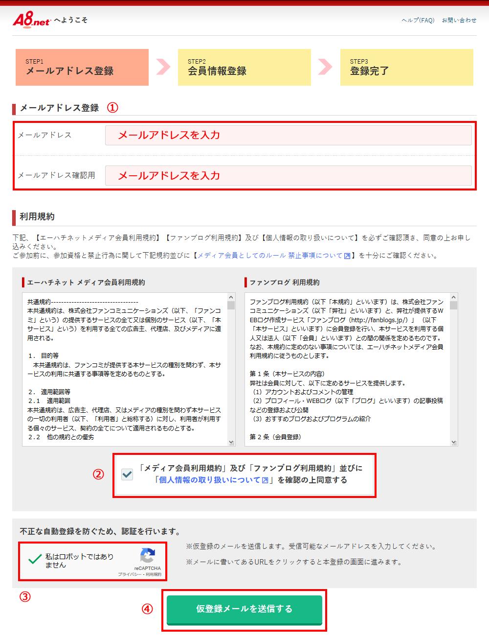 A8.net登録ページ