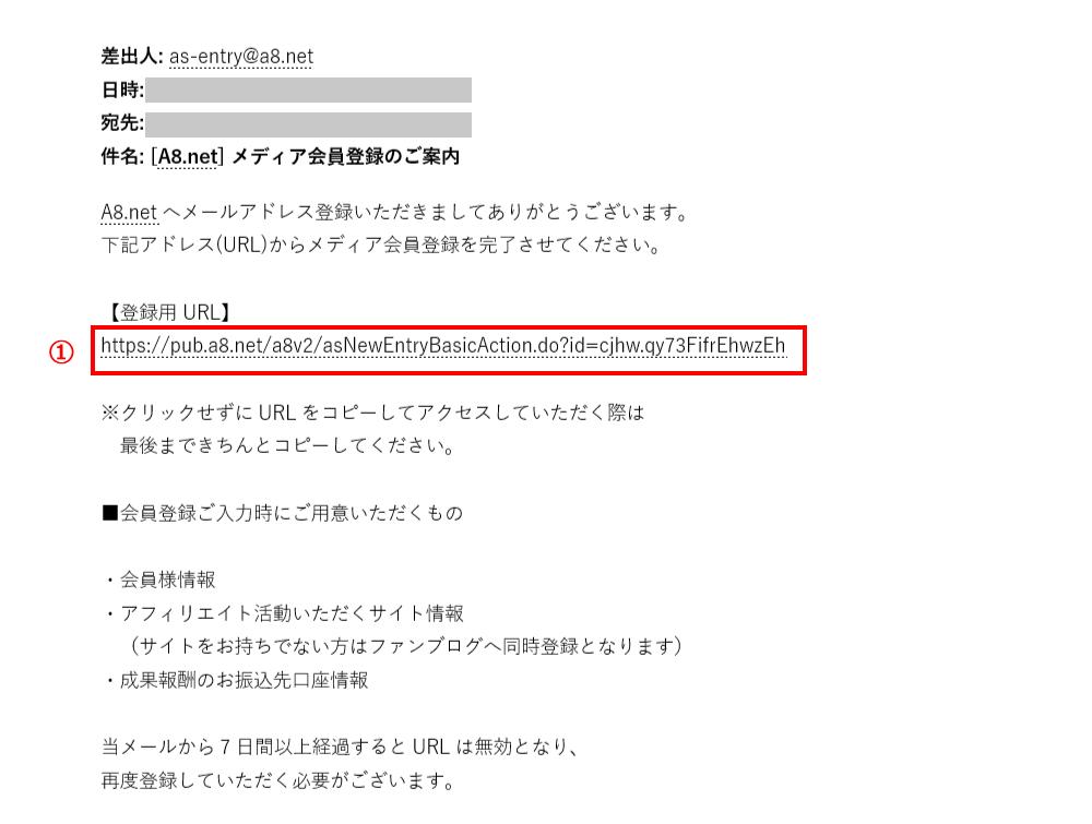 登録確認メール
