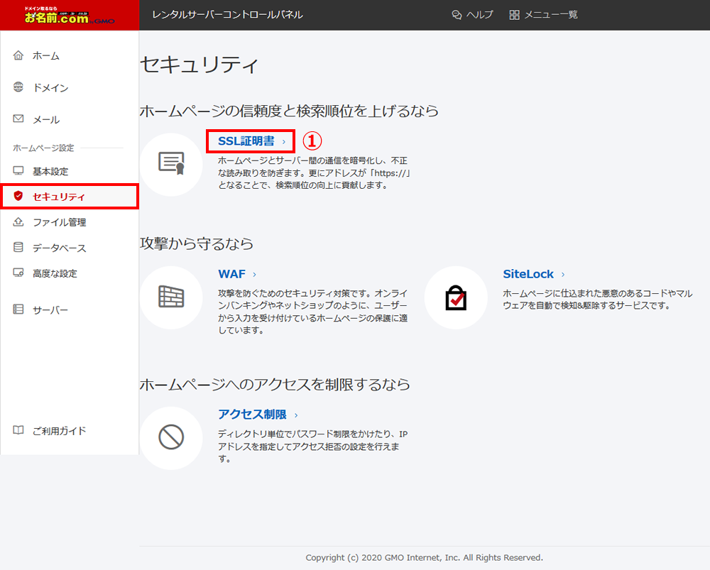 無料SSL導入設定