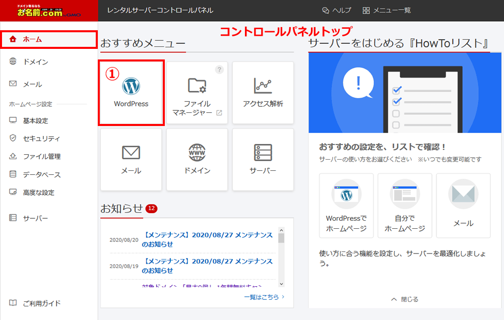 お名前.comのサーバへWordPressをインストール
