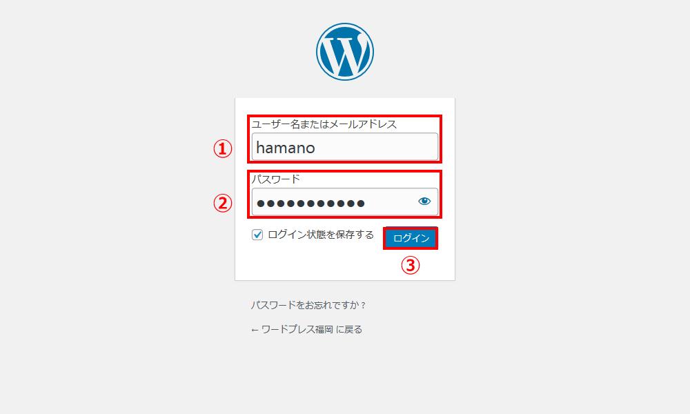 WordPressのログイン画面へと進んでいきます