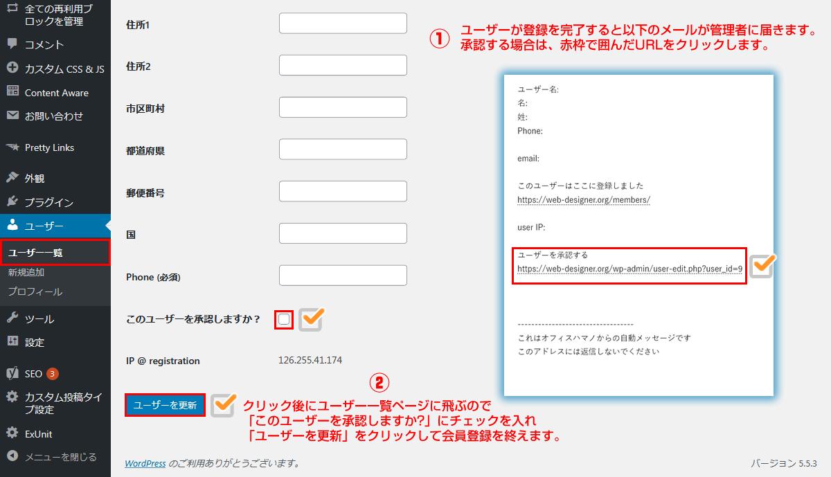 ユーザー登録を承認する